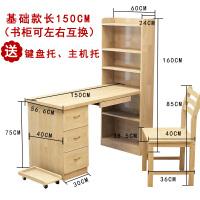 实木转角电脑桌书桌书架可组合学习桌松木写字桌家用左右可换 基础款带椅子长150cm 宽60cm高160cm
