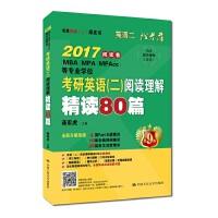 2017蒋军虎老蒋英语二绿皮书阅读卷2017MBA、MPA、MPAcc等专业学位考研英语二阅读理解精读80篇