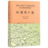 爱丁堡画记/哑行者画记 外语教学与研究出版社
