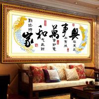 精准印花布十字绣 家和万事兴系列 龙凤版 练手中国风 卧室客厅大幅新款字画