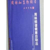 【旧书二手书九成新】周林频谱健康自助法