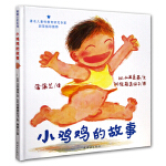 小鸡鸡的故事儿童绘本0-3一6岁亲子启蒙认知故事书适合幼儿园大班小朋友阅读经典硬壳装性教育系列书籍我们的身体宝宝带图画
