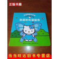 【二手9成新】凯蒂猫暖心故事凯蒂的化装盛会[日]三丽鸥著;童趣人民邮电出版社