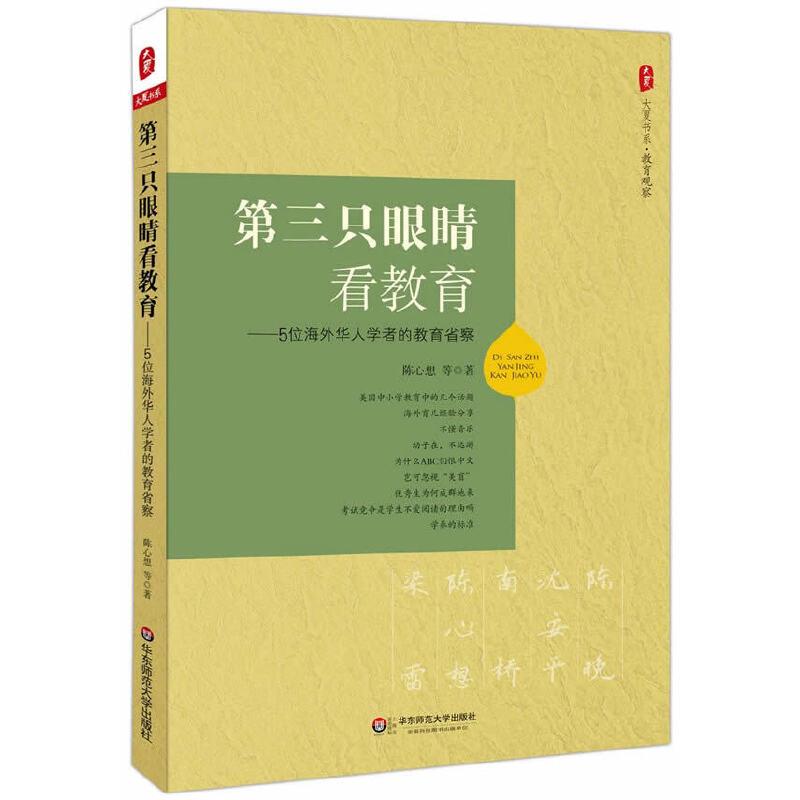 第三只眼睛看教育——5位海外华人学者的教育省察 大夏书系(5位亲历中美教育的华人学者带您全方位审视中美教育问题)