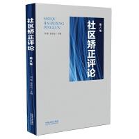 社区矫正评论(第八卷)