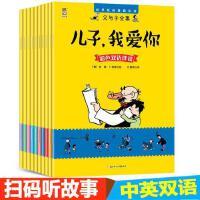 【彩色双语版】父与子漫画书全集10册小学生书籍少儿图书幽默搞笑儿童漫画故事书3-6-7-9-12岁爆笑校园全套经典漫画