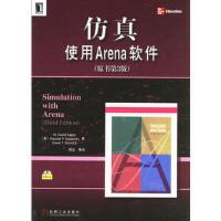 【收藏二手旧书九成新】仿真使用Arena软件(原书第3版)(附CD-ROM光盘一张)(美)凯尔顿(Kelton,W.D