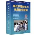 现代护理知识与技能岗位培训7DVD 李春燕