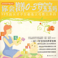 全方位孕产育丛书03――你会教养0-3岁宝宝吗