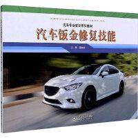 汽车钣金修复技能 山东科学技术出版社