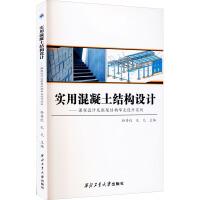 实用混凝土结构设计――课程设计及框架结构毕业设计实例 西北工业大学出版社