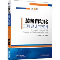 装备自动化工程设计与实践 第2版 机械工业出版社