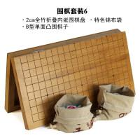 围棋套装全竹碳化刻线折叠围棋盘楠竹罐云子 围棋子便携套装