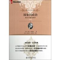 国家间政治(权力斗争与和平简明版)/未名社科大学经典