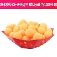 新材料乒乓球三星无标乒乓球 发球机多球训练40+3星乒乓球塑料球 新材料40+级100个装黄