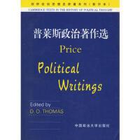 剑桥政治思想史原著系列:普莱斯政治著作选(影印本) 9787562023777