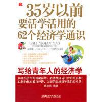35岁以前要活学活用的62个经济学通识 薛志英 9787564043070