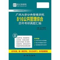 广州大学公共管理学院816公共管理综合历年考研真题汇编【手机APP版-赠送网页版】
