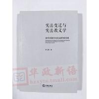 正版 宪法变迁与宪法教义学:迈向功能分化社会的宪法观 李忠夏 著 法律出版社 9787519720476