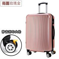 学生拉杆箱万向轮男旅行箱包女行李箱子登机密码皮箱22寸24寸26寸