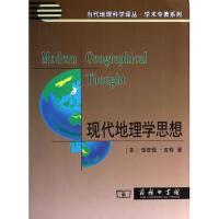 现代地理学思想/学术专***系列/当代地理科学译丛