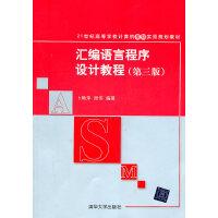 汇编语言程序设计教程(第三版)(21世纪高等学校计算机基础实用规划教材)
