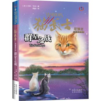 """猫武士四部曲6 群星之战 (全球销量突破5000万册,一部写给成人的童话故事,一部写给孩子的励志传奇,一部震撼心灵的动物小说)当当网童书频道重点推荐图书,""""英版沈石溪""""艾琳·亨特全球畅销动物小说!!"""