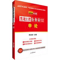 黑龙江公务员考试中公2018黑龙江省公务员录用考试专用教材申论