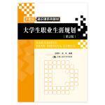 大学生职业生涯规划(第2版)(21世纪通识课系列教材)