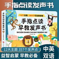 手指点读早教发声书婴幼儿读物一两岁宝宝触摸发声书籍益智玩具 0-1-2-3岁充电点读绘本幼儿园中大班启蒙认知识字拼音拼读