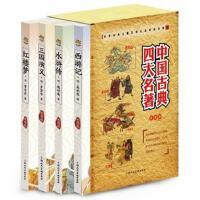 中国古典四大名著(彩图版共4册)(精)/世界经典儿童文学礼品