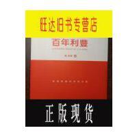 【二手旧书9成新】【正版现货】百年利丰(增订版)