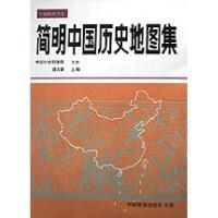简明中国历史地图集(精)/中国地理丛书