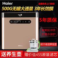 海尔净水器家用直饮厨房自来水净化过滤器反渗透净水机1500P1