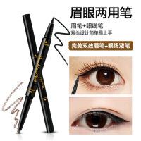 双头眼线笔眉笔不易晕染防水防汗眼线液水笔大眼定妆初学者
