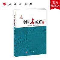 中国名记者(第十卷) 人民出版社