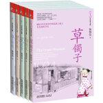 黄蓓佳最新系列长篇儿童小说(《草镯子》《白棉花》《星星索》《黑眼睛》《平安夜》)