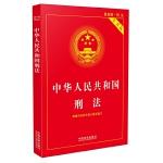 中华人民共和国刑法实用版(根据刑法修正案九全新修订,含相关立法解释)
