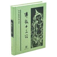 佛教十三经(中华经典普及文库)