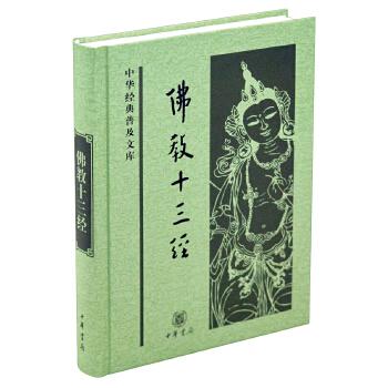 佛教十三经(pdf+txt+epub+azw3+mobi电子书在线阅读下载)