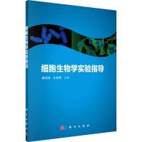 细胞生物学实验指导 科学出版社