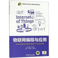 物联网编程与应用 机械工业出版社