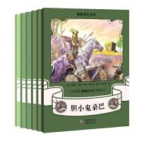朗格彩色童话集・橄榄色童话 全6册 3-6岁童话绘本 儿童童话故事 媲美安徒生童话