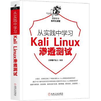 从实践中学习Kali Linux渗透测试 【从理论、应用、实践三个维度讲Kali Linux渗透测试;基于Kali滚动更新版,上百种主工具和命令;145个实例手把手带你学习;环境搭建、信息收集、漏洞扫描、嗅探欺骗、密码攻击、无线渗透…】