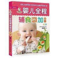 正版 ��喝�程�o食添加方案 彩�D版 0-1�q�胗�和������o食�V���o食��大全 ����四季�I�B�o食��籍 �和��I�B食�V��