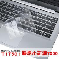 TPU键盘保护膜 联想(Lenovo)小新潮7000 笔记本电脑键盘保护膜贴膜14英寸高透防水