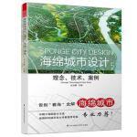 """海绵城市设计 : 理念、技术、案例(深入、专业、多角度解读""""海绵城市""""!中国工程院院士王浩,美国加利"""