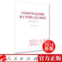 正版 在庆祝中华人民共和国成立70周年大会上的讲话 2019年10月新版 单行本人民出版社