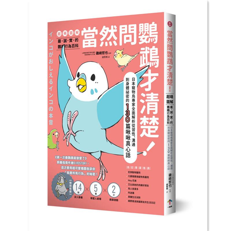 包邮台版  当然问鹦鹉才清楚  最诚实的鹦鹉行为百科   超萌图解 矶崎哲也 9789869756709 一起来出版