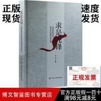 求是先锋―中国改革开放新时代的理论于实践-正版现货